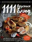 """Шницель Яков Михайлович """"1111 вкусных блюд"""""""