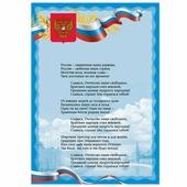 """Плакат с государственной символикой """"Гимн РФ"""", А3, мелованный картон, фольга, BRAUBERG"""