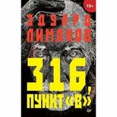 """Лимонов Э.В. """"316, пункт """"В"""""""""""