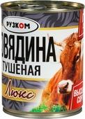 Рузком Говядина тушеная высший сорт Люкс ГОСТ, 338 г
