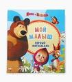 20948 Фотоальбом Мой малыш (голубой) Маша и медведь. Росмэн