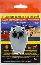 Мартек Световозвращающая подвеска Сова, белая, 4х6 см
