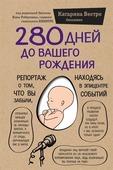 """Вестре К. """"280 дней до вашего рождения Репортаж о том что вы забыли находясь в эпицентре событий"""""""