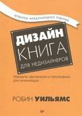"""Уильямс Р. """"Дизайн Книга для недизайнеров"""""""