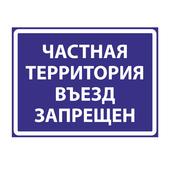 Табличка Частная территория Въезд Запрещен