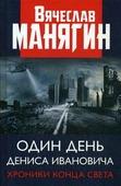 Один день Дениса Ивановича. Хроники конца света. Манягин В.Г.