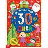 Буква-Ленд Адвент-календарь с наклейками «До Нового года 30 дней»