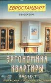 """Мастеровой С. """"Эргономика квартиры Часть 1 Прихожая гостиная столовая"""""""