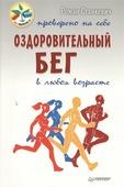 """Станкевич Р. """"Оздоровительный бег в любом возрасте"""""""
