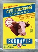 Podravka Суп говяжий с вермишелью быстрого приготовления, 5 пакетов 65 г