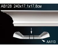 Лепнина Потолочный плинтус перфект AB128