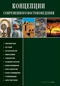 Концепции современного востоковедения