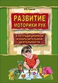 """Рузанова Ю. В. """"Развитие моторики рук в нетрадиционной изобразительной деятельности"""""""