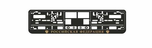 """Рамка-книжка под номерной знак AVS """"Российская Федерация"""", цвет: черный, золото"""