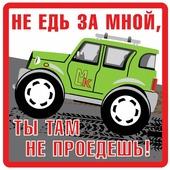 """Наклейка Mashinokom """"Не едь за мной"""", VRC 702-01, 18 х 18 см"""