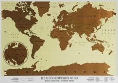 "Карта со стирающимся слоем Эврика ""План покорения мира"", в тубусе, 80 х 60 см"
