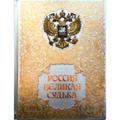 Россия. Великая судьба Подарочное издание