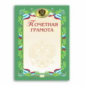 """Наградная грамота """"Почетная"""" 1-з BRAUBERG, А4, 121159 4606224020358"""
