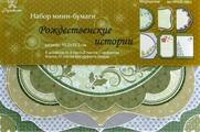 Бумага Рукоделие 6 л.