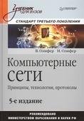 """Олифер В., Олифер Н. """"Компьютерные сети Принципы технологии протоколы Учебник"""""""