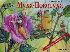 """Корней Чуковский """"Муха-Цокотуха"""""""