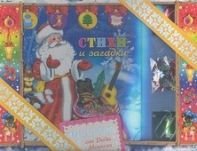Подарок от Деда Мороза. Стихи и загадки + более 80 новогодних наклеек + 2 елочных игрушки