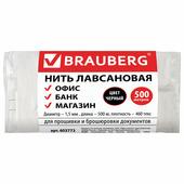 Нить лавсановая для прошивки документов BRAUBERG, диаметр 1,5 мм, длина 500 м, черная, ЛШ 460ч 603772