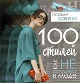 """Ксенчак Н. """"100 стилей Как не заблудиться в моде"""""""