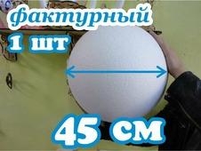 Шар из пенопласта Ø45 см / фактурный (1шт)