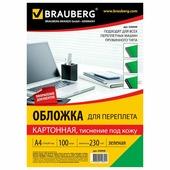 Обложки для переплета BRAUBERG, комплект 100 шт., тиснение под кожу, А4, картон 230 г/м2, зеленые