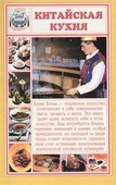"""Секреты национальной кухни """"Китайская кухня"""""""