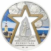 """Памятный жетон """"291 год Санкт-Петербургскому монетному двору Гознака"""" в футляре, с сертификатом V210322"""
