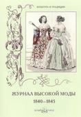 """Пантилеева А. (ред.-сост.) """"Журнал высокой моды 1840-1845"""""""