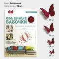 Бабочки из бумаги дизайнерские Наш интерьер, бордовый, 96 шт. 3d декор