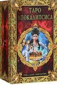 "Набор Lo Scarabeo ""Таро Апокалипсис"", 78 карт, книга на русском языке"