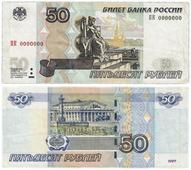 Банкнота 50 рублей 1997 (модификация 2004) ПК 0000000 D004103