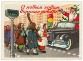 """Открытка (почтовое вложение) """"С Новым Годом, дорогие ребята!"""" МПФ Гознака 1960 A623502"""