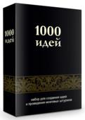 """Психологические карты """"1000 идей 2.0"""""""