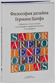 """Цапф Герман """"Философия дизайна Германа Цапфа. Избранные статьи и лекции о каллиграфии, шрифтовом дизайне и типогр"""""""