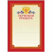 Почетная грамота А4, мелованный картон Спейс BPG_6531