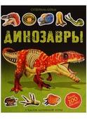 """Бутикова М. (ред) """"Динозавры Более 200 наклеек"""""""
