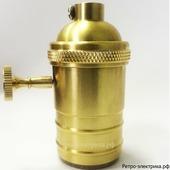 """Ретро патрон """"ASR Gold Switch RS-17"""", материал: латунь, цвет: золото, с поворотным выключателем"""