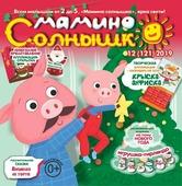 "Мамино солнышко №12 2019 ""Аппликация календарь 2020 год крыска- Анфиска"""