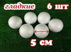 Шар из пенопласта Ø5 см / гладкий (набор 6 шт)