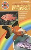 """Хлусов П. """"Аквариумы и аквариумные рыбки Опыт успешного содержания и разведения в домашних условиях"""""""