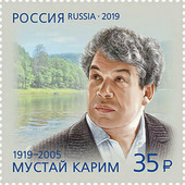 """Почтовая марка """"100 лет со дня рождения М.С. Карима (1919–2005), поэта"""""""