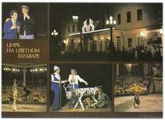 """Открытка (открытое письмо) """"Цирк на Цветном бульваре"""" фот. Беляев, Панярский 1986 A501602"""