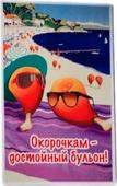 """Магнит Бюро находок """"Достойный бульон"""", MX12, разноцветный"""