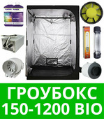Гроубокс 150-1200 Bio