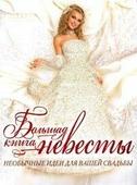 Большая книга невесты. Необычные идеи для вашей свадьбы